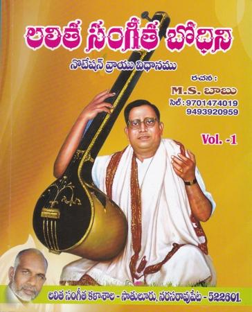 Lalita Sangeeta Bodhini Notation Vrayu Vidhanamu