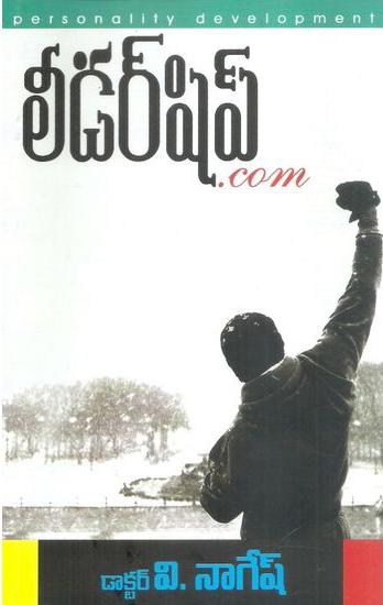 Leadership.com Telugu Book By Dr. V.Nagesh