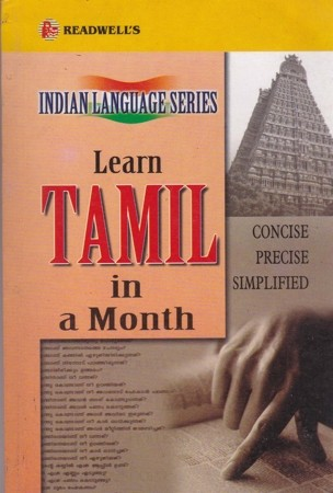Learn Tamil In a Month English Book By Anandam Krishnamurthi