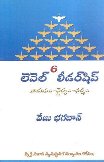 Level 6 Leadership Telugu Book By Venu Bhagavan