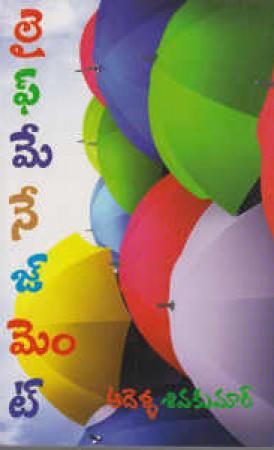 Life Management Telugu Book By Adella Siva Kumar