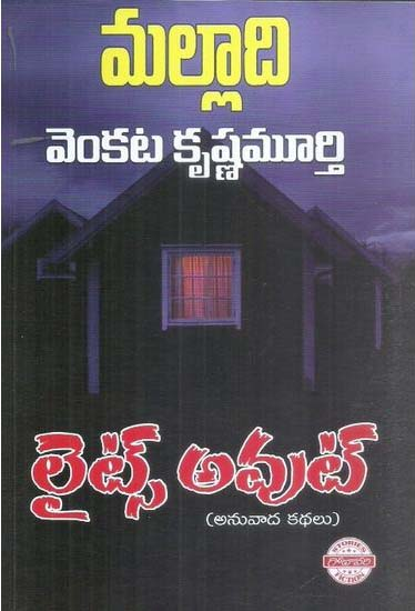 Lights Out Telugu Book By Malladi Venkata Krishna Murthy