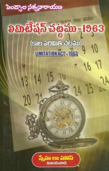 Limitation Chattamu - 1963 Telugu Book By Pendyala Satyanarayana (Kala Parimiti Chattamu - Limitation Act - 1963)