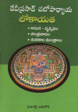 lokayata-telugu-book-by-deviprasad-chatopadhyaya