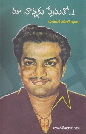 Maa Nannaku Prematho... (Senior Citizen Kathalu)