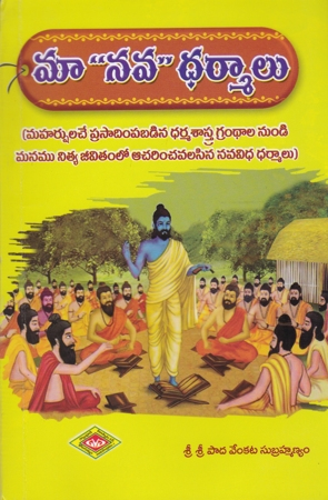 Maa Nava Dharmalu Telugu Book By Sripada Venkata Subrahmanyam
