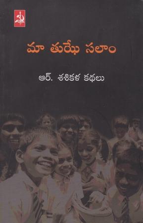 Maa Tujhe Salaam Telugu Book By R.Shasikala Kathalu