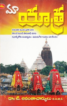 Maa Yatra Telugu Book By Dr. T.Ananthacharyulu
