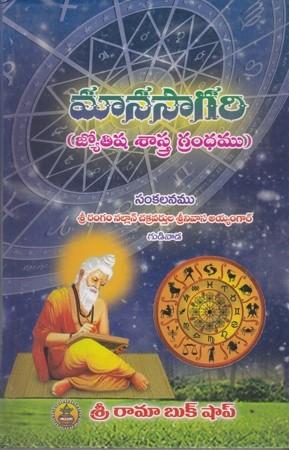 Maanasagari Telugu Book By Rangam Nallas Chakravarthula Srinivas Ayyangar (Jyothisha Sastra Grandhamu)