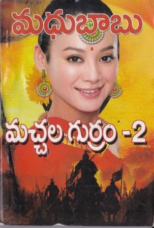 Machchala Gurram - 2 Telugu Novel By Madhu Babu (Madhubabu)