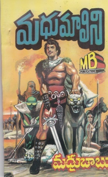 Madhu Malini Telugu Novel By Madhu Babu (Novels Of Madhubabu) (Shadow - Detectives - Past Life Series - Adventures)