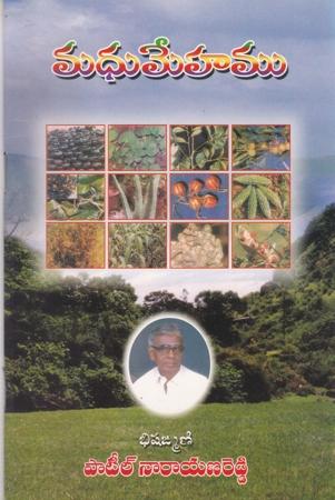 Madhumehamu Telugu Book By Patil Narayana Reddy