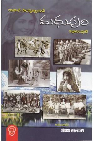 madhupuri-kathaa-samputi-telugu-book-by-rahul-sankrityayan