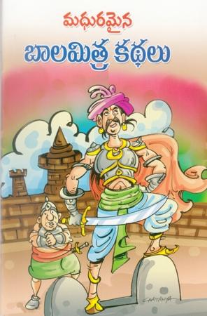 Madhuramaina Balamitra Kathalu Telugu Book By Pandit Dheerubhai