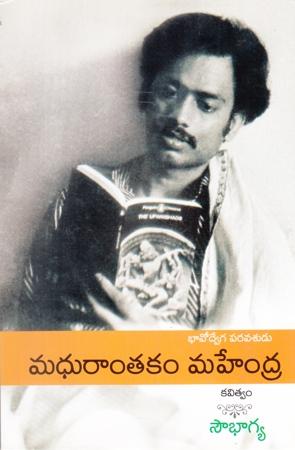 Madhuranthakam Mahendra Kavithvam Telugu Book By Sowbhagya