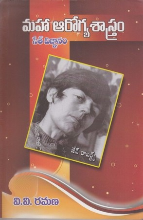 Maha Arogya Sastram Seth Vignanam Telugu Book By V.V.Ramana