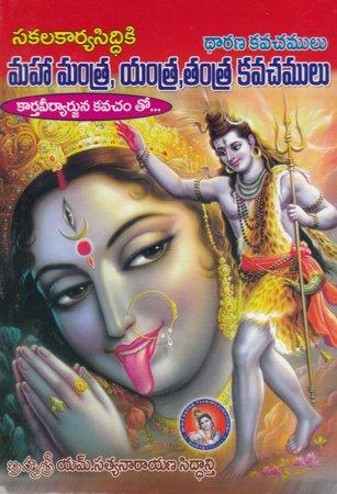 maha-mantra-yantra-tantra-kavachamulu-telugu-book-by-m-satyanarayana-siddanti