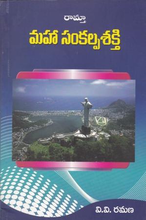 Maha Samkalpa Sakthi Telugu Book By V.V.Ramana