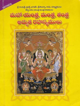 Maha Yantra Mantra Tantra Adbhuta Rahasyamulu
