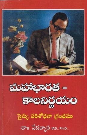 Mahabharata - KalanirnayamTelugu Book By Dr. Vedavyasa