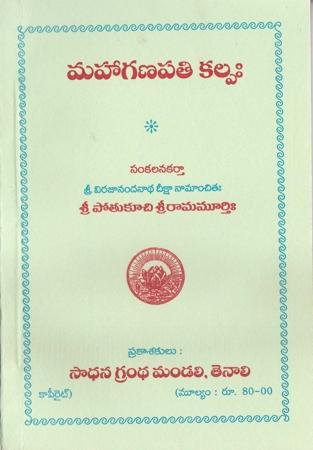 Mahaganapathi Kalpa Telugu Book By Pothukuchi Sri Rama Murthy