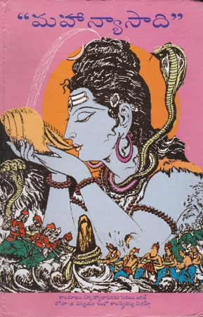 Mahanyasaadi Telugu Book By Gomatham Narayana