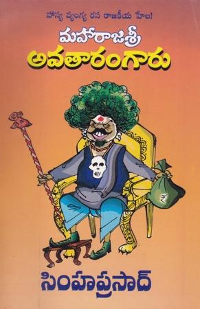 Maharajasri Avataramgaru Telugu Book By Simhaprasad