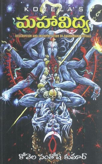 Mahavidya Telugu Book By Kovela Santosh Kumar