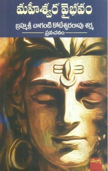 Maheswara Vaibhavam Telugu Book By Brahmasri Chaganti Koteswara Rao Sarma