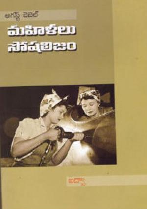 Mahilalu Socialism Telugu Book By Augst Bebel (Aidwa)