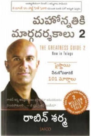 Mahonnatiki Marga Darsakalu 2 Telugu Book By Robin Sharma