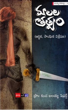 Malala Tatwam Telugu Book By Kancha Ilaiah Shepherd