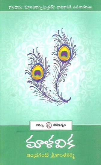 Malavika Telugu Book By Indraganti Srikanth Sarma