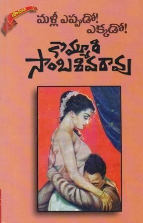 Malli Eppudo Ekkado Telugu Book By Kommuri Sambasiva Rao (Novels)