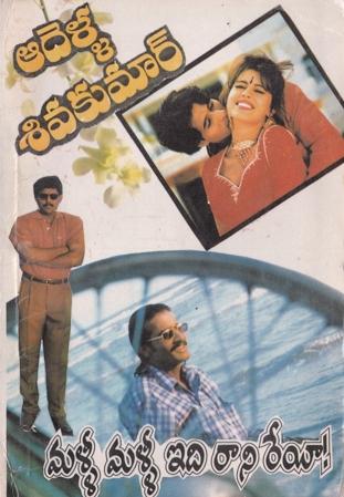 Malli Malli Idi Rani Reyee Telugu Novel By Adella Siva Kumar