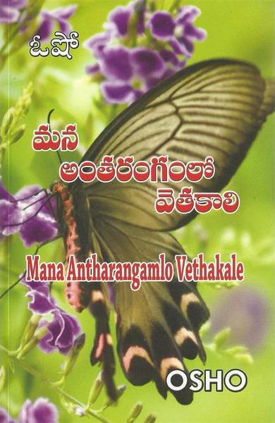 mana-antarangamlo-vetakali-telugu-book-by-osho