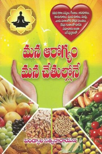 Mana Arogyam Mana Chetullone Telugu Book By Pendyala Satyanarayana