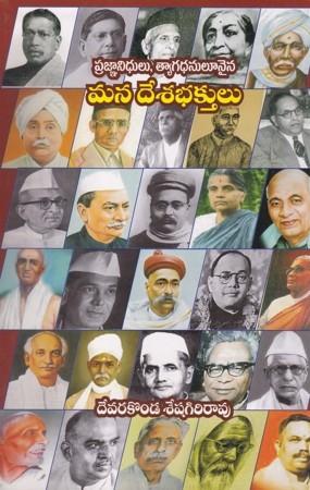 Mana Desabhaktulu Telugu Book By Devarakonda Seshagiri Rao
