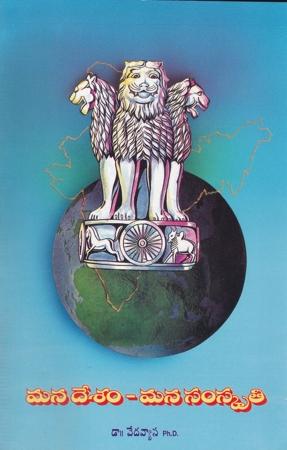 Mana Desam - Mana Samskruti Telugu Book By Dr. Vedavyasa
