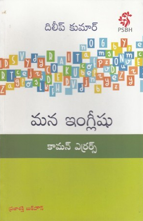 Mana Englishu Common Errors Telugu Book By Dunga Dileep Kumar
