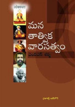 Mana Tatvika Varasatvam Telugu Book By M.V.S.Sharma