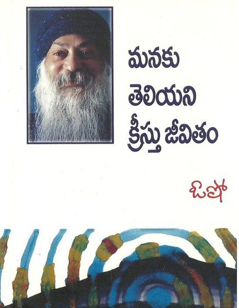 manaku-teliyani-christu-jeevitam-telugu-book-by-osho