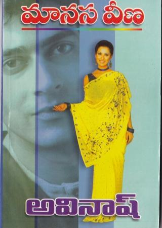 Manasa Veena Telugu Novel By Avinash