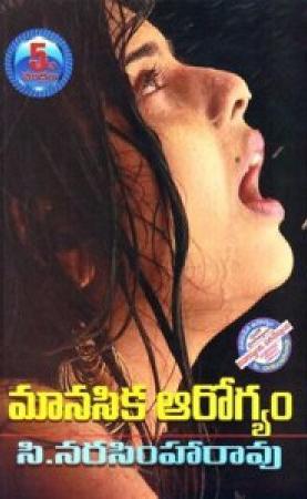 Manasika Arogyam Telugu Book By C.Narasimha Rao (Challagulla Narasimaharao)