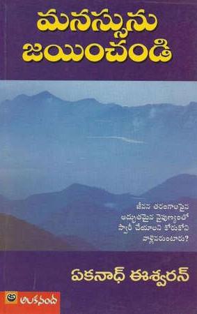 Manassunu Jayinchandi Telugu Book By Ekanath Eeswaran