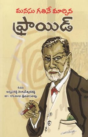 Manasu Gatine Marchina Freud Telugu Book By Annapareddy Venkateswara Reddy