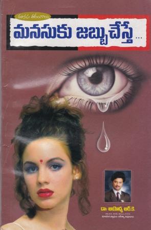 Manasuku Jabbu Cheste Telugu Book By Dr. Ayodhya R.K