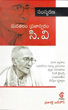Manataram Prajaswaram C.V. Telugu Book By K.Usha Rani