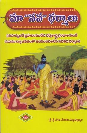 Manava Dharmalu (Ma Nava Dharmalu)