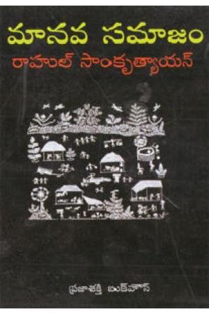 manava-samajam-telugu-book-by-rahul-sankrityayan